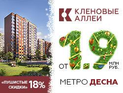 ЖК «Кленовые аллеи» Квартиры в Новой Москве от 1,9 млн